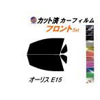 フロント (s) オーリス E15 カット済み カーフィルム 【5%】 スーパーブラック 車種別 スモークフィルム UVカット