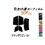 リア (s) アテンザワゴン GY カット済み カーフィルム 【5%】 スーパーブラック 車種別 スモークフィルム UVカット
