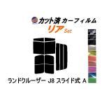 リア (b) ランドクルーザー J8 スライド式 A カット済み カーフィルム 【5%】 スーパーブラック 車種別 スモークフィルム UVカット