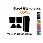 リア (s) アルト 5D HA36S HA36V カット済み カーフィルム 【5%】 スーパーブラック 車種別 スモークフィルム UVカット