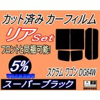 リア (b) スクラムワゴン DG64W カット済み カーフィルム 【5%】 スーパーブラック 車種別 スモークフィルム UVカット