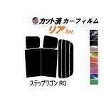 リア (b) ステップワゴン RG カット済み カーフィルム 【5%】 スーパーブラック 車種別 スモークフィルム UVカット