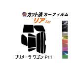 リア (s) プリメーラワゴン P11 カット済み カーフィルム 【5%】 スーパーブラック 車種別 スモークフィルム UVカット