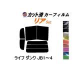 リア (b) ライフ ダンク JB1〜4 (5%) カット済み カーフィルム JB1 JB2 JB3 JB4 ホンダ