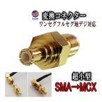 アダプタ (小)▼SMA→MCX 変換コネクター変換アダプター TVアンテナの端子変換にワンセグ/地デジ対応/地デジチューナー.端子オス・メスを必ずご確認下さい