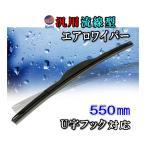エアロ (550mm)●汎用 流線型 エアロワイパー 550ミリ ワイパーブレード/ワイパーゴム セット U字フック対応/ワイパーカバー/替えゴム