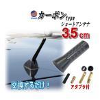 カーボンアンテナ黒3.5cm//汎用シームレス ショートアンテナ ブラック35mm車載用/ユーロタイプ ネジ径M5 M6対応/純正 交換用アルミ製リアル ウェットカーボン調