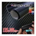 カーボン (大) 黒 幅135cm×1m 伸びる リアルカーボンシート 耐熱 耐水 伸縮 カーボディラッピングシート 3D曲面対応 ブラック 長さ100cm 延長可能