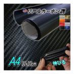 カーボン (A4) 黒 幅30cm×20cm 伸びる リアルカーボンシート 耐熱 耐水 伸縮 カーボディラッピングシート 3D曲面対応 カッティングシート ブラック A4サイズ