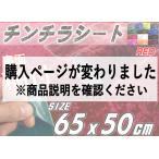 チンチラ (小) 赤_裏面糊付き 幅65cm×50cm レッド クラッシュベルベット  ベロア カッティング可能なシート 補修 張り替え 生地