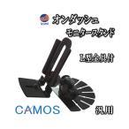 【管10】 CAMOS (カモス) L型金具付き モニタースタンド 取り付け台 3M製 両面テープ貼り付け済 汎用 オンダッシュ用 モニター ディスプレイ用 台座 扇形