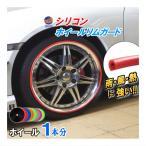 L型リムガード (青) 4本分 ブルー ホイール 汎用 シリコン製 モール リムプロテクター リムブレード キズ防止 保護 タイヤ 車1台分