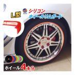 L型リムガード(赤)8m_レッド 800cm 21インチまで 車1台分 汎用 シリコン リムプロテクター リムブレード ホイールリムラインモール キズ防止(保護)