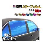 切売ミラーフィルム(小)青 幅50cm長さ1m〜 ブルー業務用 切り売り 窓ガラスフィルム断熱 遮熱 UVカット 鏡面カラー フイルム遮光