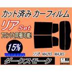 【送料無料】 リア (s) ソリオ MA26S MA36S カット済み カーフィルム 【15%】 ダークスモーク 車種別 スモークフィルム UVカット