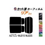 【送料無料】 リア (s) AZワゴン MJ21S MJ22S カット済み カーフィルム 【15%】 ダークスモーク 車種別 スモークフィルム UVカット