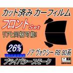 【送料無料】 フロント (b) ノア/ヴォクシー R8 80系 カット済み カーフィルム 【26%】 プライバシースモーク 車種別 スモークフィルム UVカット