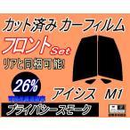 【送料無料】 フロント (s) アイシス M1 カット済み カーフィルム 【26%】 プライバシースモーク 車種別 スモークフィルム UVカット