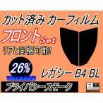 【送料無料】 フロント (s) レガシィB4 BL カット済み カーフィルム 【26%】 プライバシースモーク 車種別 スモークフィルム UVカット