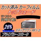 【送料無料】 ハチマキ ステップワゴンRF1・2 カット済み カーフィルム 【26%】 トップシェード バイザー プライバシースモーク 車種別 スモークフィルム