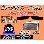 【送料無料】 ハチマキ ボルボ V50 カット済み カーフィルム 【26%】 トップシェード バイザー プライバシースモーク 車種別 スモークフィルム