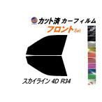 【送料無料】 フロント (s) スカイライン 4D R34 カット済み カーフィルム 【5%】 スーパーブラック 車種別 スモークフィルム UVカット