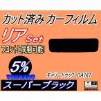 【送料無料】 リア (s) キャリートラック DA16T カット済み カーフィルム 【5%】 スーパーブラック 車種別 スモークフィルム UVカット