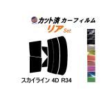 【送料無料】 リア (s) スカイライン 4D R34 カット済み カーフィルム 【5%】 スーパーブラック 車種別 スモークフィルム UVカット