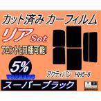 【送料無料】 リア (s) アクティバン HH5・6 カット済み カーフィルム 【5%】 スーパーブラック 車種別 スモークフィルム UVカット