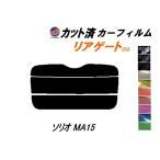 【送料無料】 リアガラスのみ ソリオ MA15 カット済み カーフィルム 【5%】 スーパーブラック 車種別 スモークフィルム UVカット