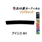 【送料無料】 ハチマキ アイシス M1 カット済み カーフィルム 【5%】 トップシェード バイザー スーパーブラック 車種別 スモークフィルム