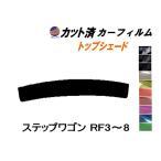 【送料無料】 ハチマキ ステップワゴンRF3〜8 カット済み カーフィルム 【5%】 トップシェード バイザー スーパーブラック 車種別 スモークフィルム