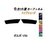【送料無料】 ハチマキ ボルボ V50 カット済み カーフィルム 【5%】 トップシェード バイザー スーパーブラック 車種別 スモークフィルム
