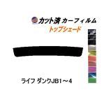 【送料無料】 ハチマキ ライフ ダンクJB1〜4 カット済み カーフィルム 【5%】 トップシェード バイザー スーパーブラック 車種別 スモークフィルム