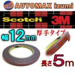 12mm両面 長さ5m 3M社 両面テープ(スリーエム) scotch (スコッチ) 幅12ミリ 厚み1.1mm 防水 厚手タイプ内装 外装 曲面 多用途