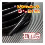 SALE  66//黒3mm シリコンホース 10cm 汎用 バキュームホーム 耐熱 ラジエーターホース ターボ ラジエター インダクション 内径 ミリ パイ φ
