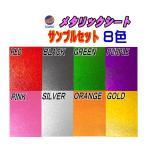 AUTOMAXizumiで買える「サンプル (メタリック 艶あり メタリックシート サンプルセット 実物確認用 お試しセット 曲面対応 カッティングシート」の画像です。価格は1円になります。