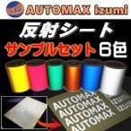 AUTOMAXizumiで買える「サンプル (反射 反射シート サンプルセット 実物確認用 お試しセット リフレクトステッカー カッティングシート」の画像です。価格は1円になります。