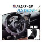 a-273 ハンドルカバー スエード黒 クッション性抜群 ステアリングカバー ブラック 立体構造 アルカンターラ調 汎用 レザーパンチング仕様 軽自動車 Sサイズ 交換