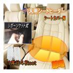 シガーソケット式シートヒーター_1席分4枚セット 後付け 汎用 12V 1シートカバー専用 シガーソケット電源 シガーライター 運転席 助手席 兼用