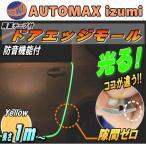 シリコン ドアモール (h型) 黄// 蓄光タイプ 夜間光る イエロー 長さ1m  (100cm) 新型 汎用 エッジガード 3M社製 両面テープ 貼付済 風切音 静電気 防止