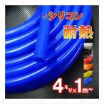 シリコン (4mm) 青 シリコンホース 耐熱 汎用 内径4ミリ Φ4 ブルー バキューム ラジエター インダクション ターボ ラジエーター