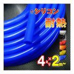 シリコン (4mm) 青 2m メール便 送料無料 シリコンホース 耐熱 汎用 内径4ミリ Φ4 ブルー バキューム ラジエター インダクション ターボ ラジエーター