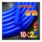 ショッピングシリコン シリコン (10mm) 赤 メール便 送料無料 シリコンホース 耐熱 汎用 内径10ミリ Φ10 レッド バキューム ラジエター インダクション ターボ ラジエーター