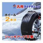 タイヤチェーン_汎用タイプ 非金属スノーチェーン 簡単取付 雪山 雪道 アイスバーン対策に 冬用タイヤ スタットレスタイヤ(スタッドレス)との併用で