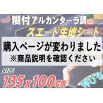 スエード(大) 紺♪135cm×1mスエード生地シート 糊付き/アルカンターラ調/ネイビーブルー/アルカンターラシートバックスキンルック曲面対応/内装