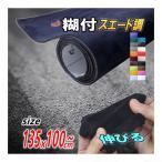 スエード (大) 黒 幅135cm×1m 伸びる アルカンターラ調 スエード生地シート ブラック 3D曲面対応 裏面糊付き スウェード カッティングシート 大判サイズ