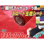 スエード (大) 赤 幅135cm×1m 伸びる アルカンターラ調 スエード生地シート レッド 3D曲面対応 裏面糊付き スウェード カッティングシート 大判サイズ