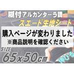 スエード (小) ダークグレー 幅65cm×50cm 伸びる アルカンターラ調 スエード生地シート 3D曲面対応 裏面糊付き スウェード カッティングシート 内装に