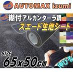 スエード (小) ジャンク 幅65cm×50cm 伸びる アルカンターラ調 スエード生地シート 3D曲面対応 裏面糊付き スウェード カッティングシート 内装に